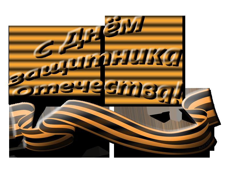 картинки надпись 23 февраля день защитника отечества автору настроение гордость