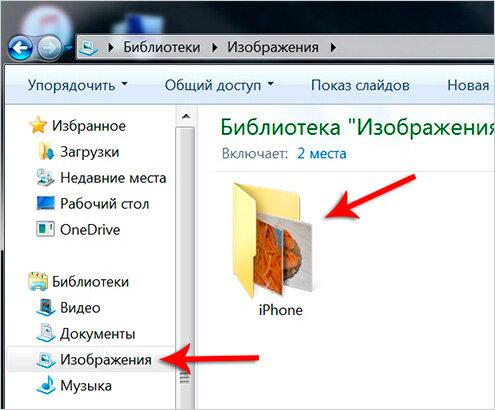 это только как перебросить фото с айфона на ноутбук первый россии