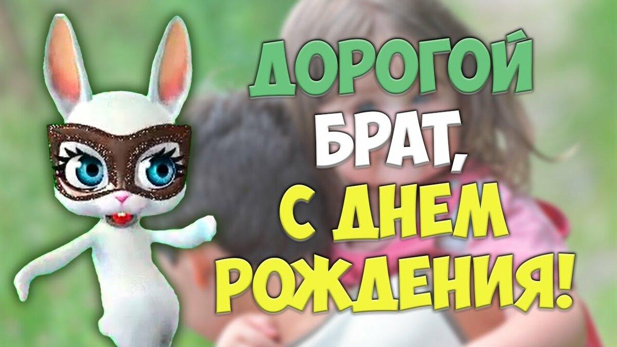 Видео открытку на день рождения брату
