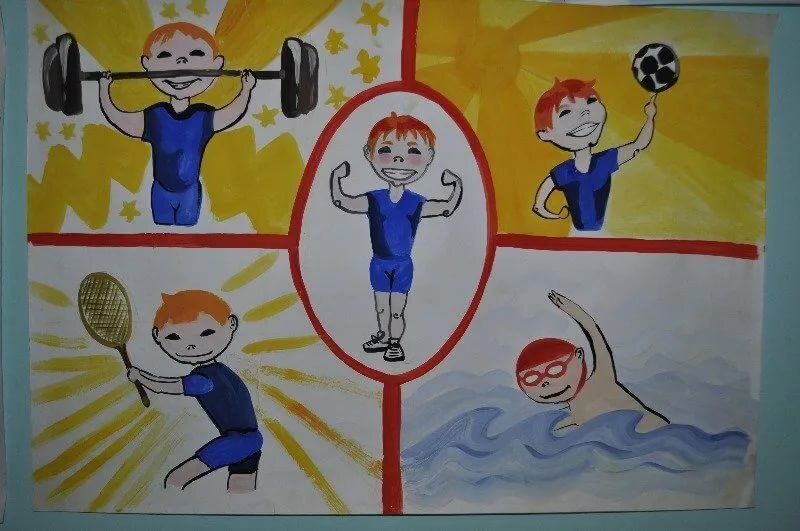 Рисунок по зож в начальной школе