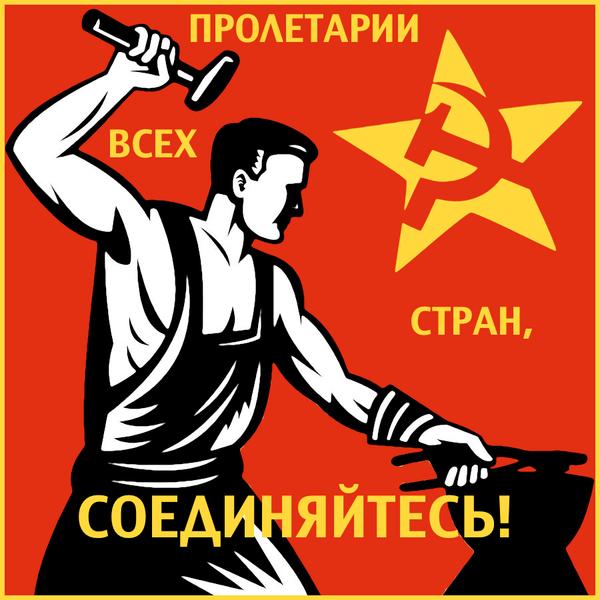 Днем рождения, открытки пролетарии всех стран соединяйтесь