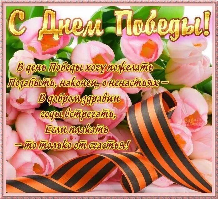 Поздравление в открытках с 9 мая, картинки новогодние картинки