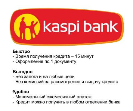оформить кредит в каспи банке онлайн