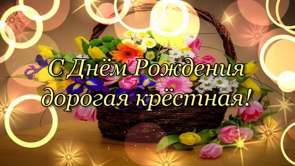 Поздравления с днем рождения для крестной в картинках