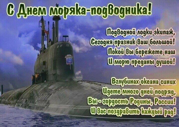 Картинки с днем подводного флота россии, стихотворение