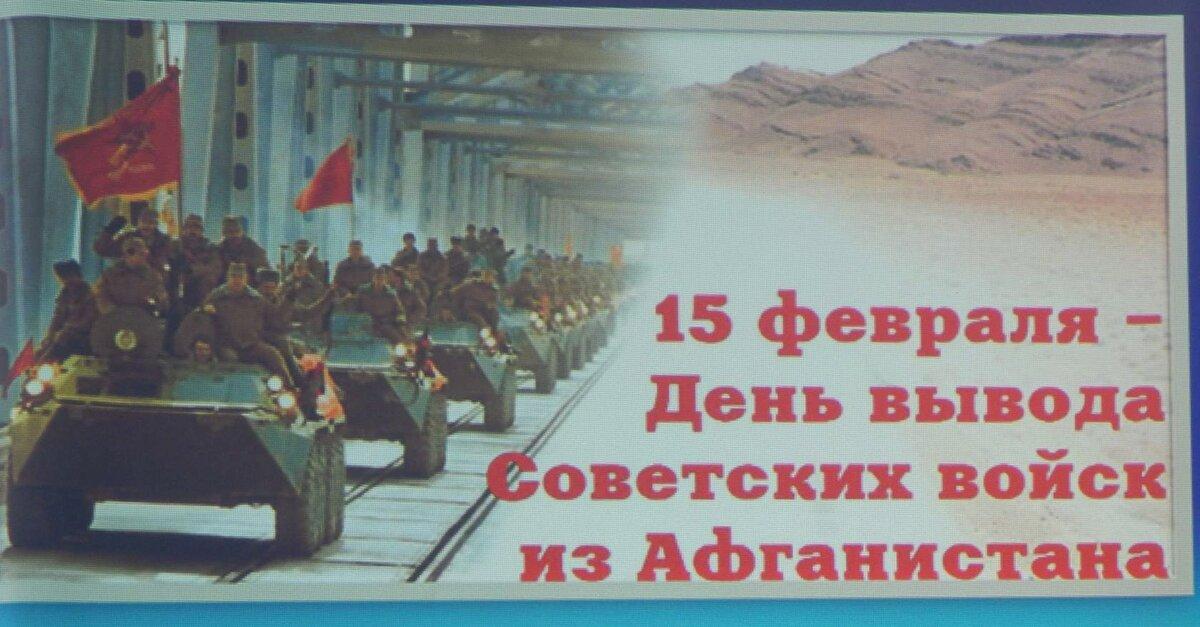Цветов, день вывода советских войск из афганистана открытки