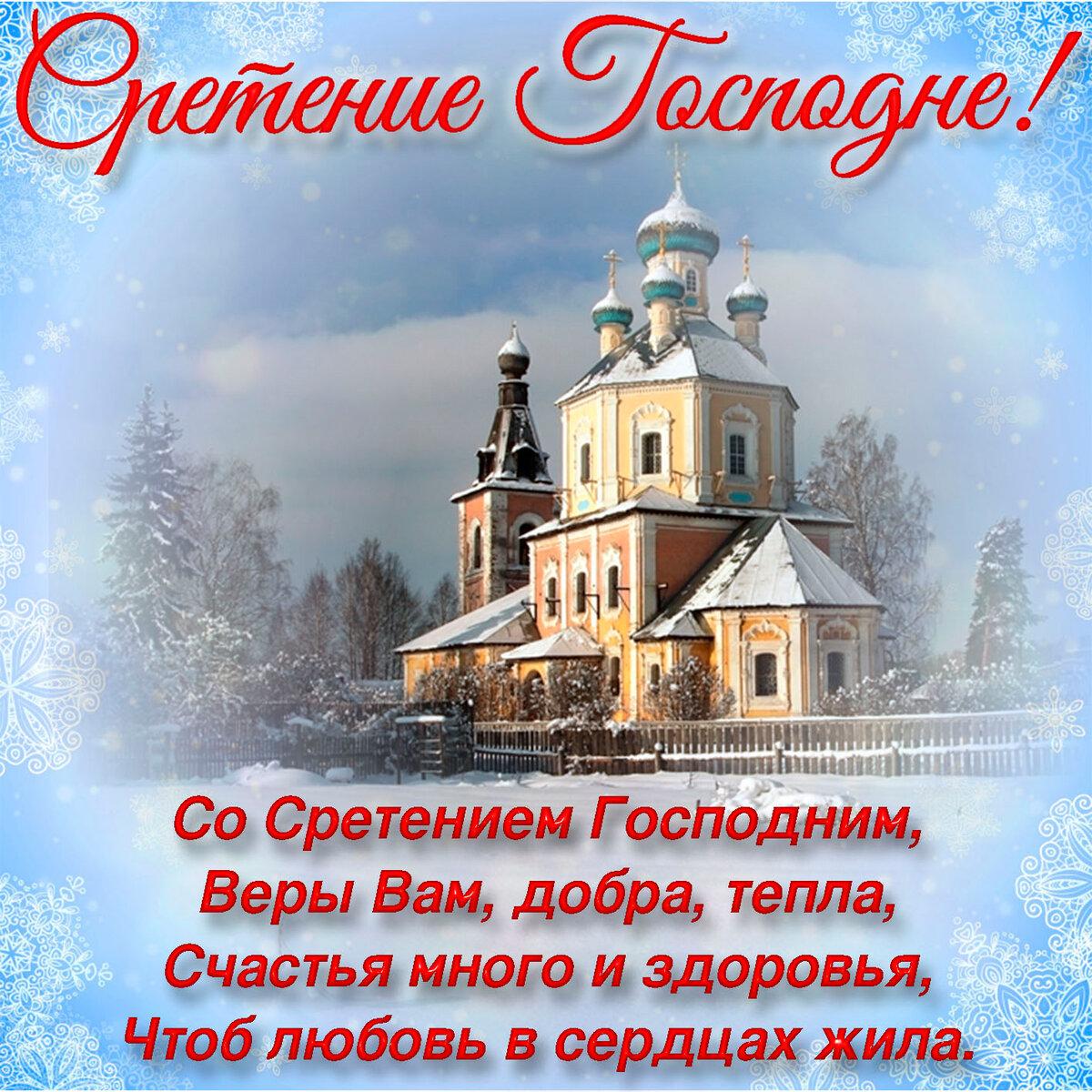 Открытки с православным праздником сретение господне, поздравления новым