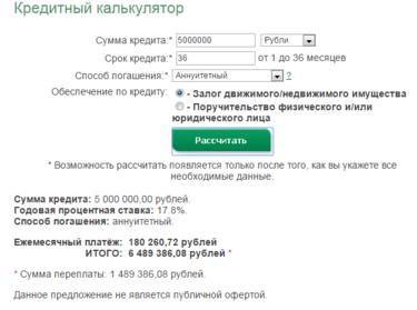 калькулятор расчета кредита в сбербанке физическому лицу с страховкой россельхозбанк заявка на подключение дбо