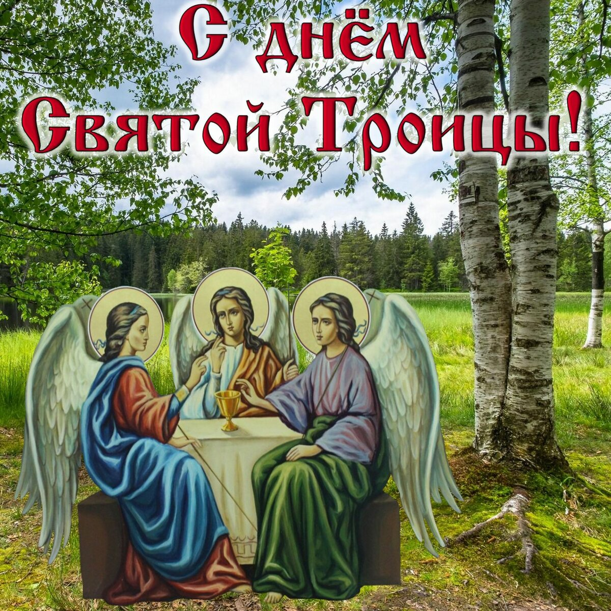 Музыкальные открытки троицы