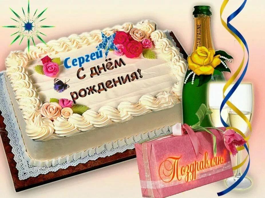 Открытки с поздравлением сергею с днем рождения
