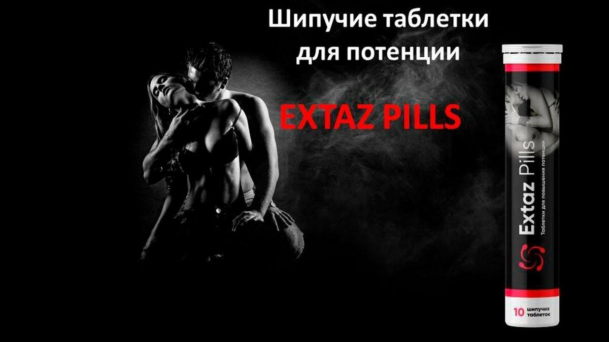 Extaz Pills для повышения потенции в Коврове