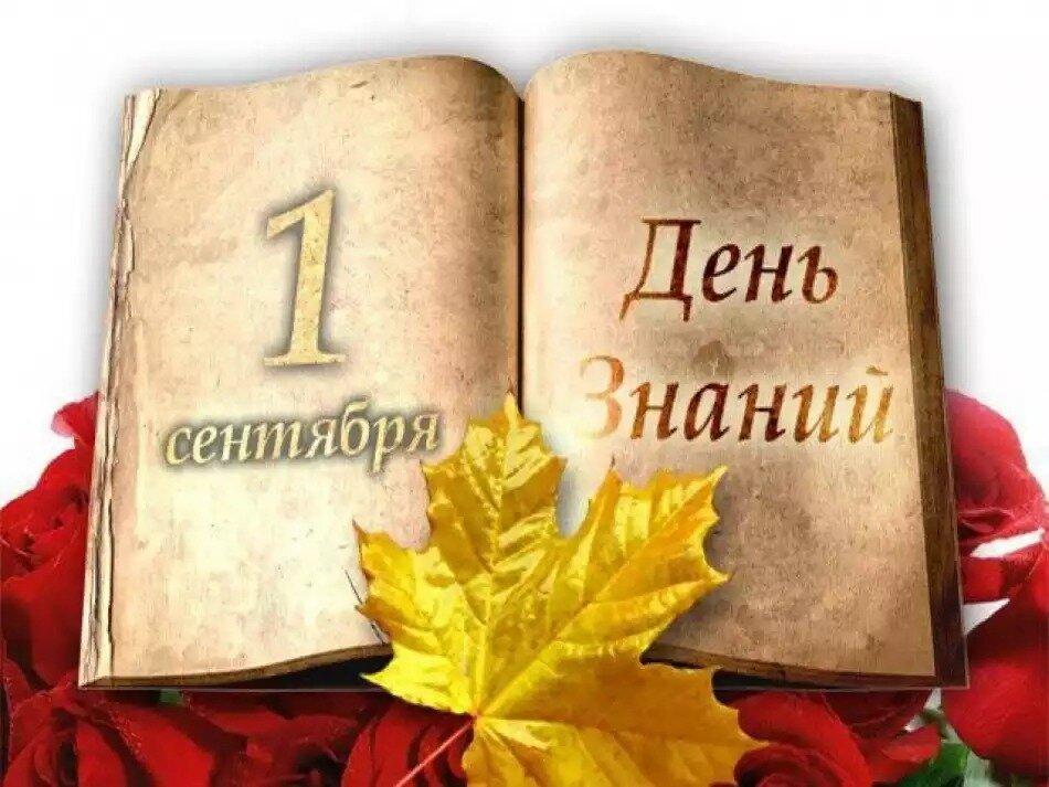 День знаний фото или открытка, днем рождения