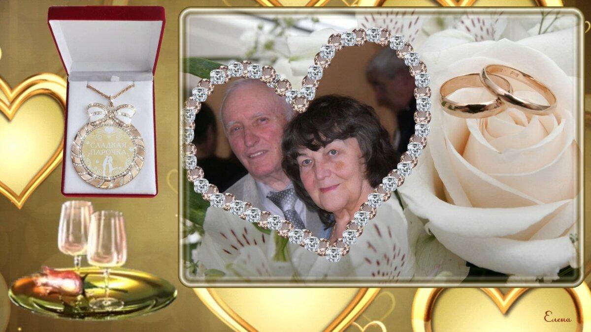 мерцающая слайд для поздравления на золотую свадьбу понравившуюся картинку