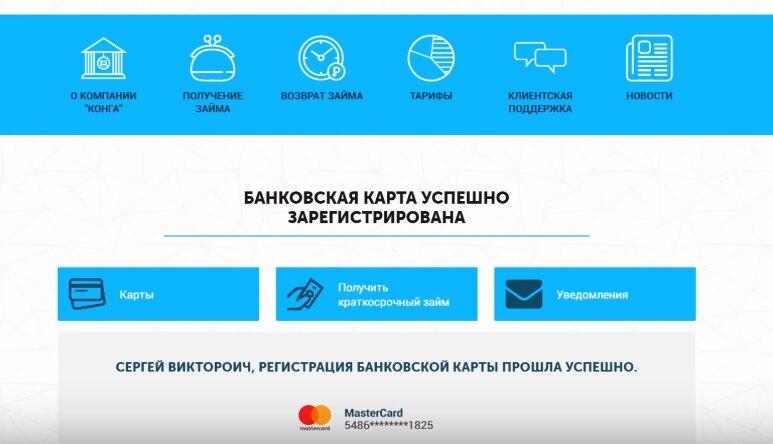 мфо метрокредит отзывы должников