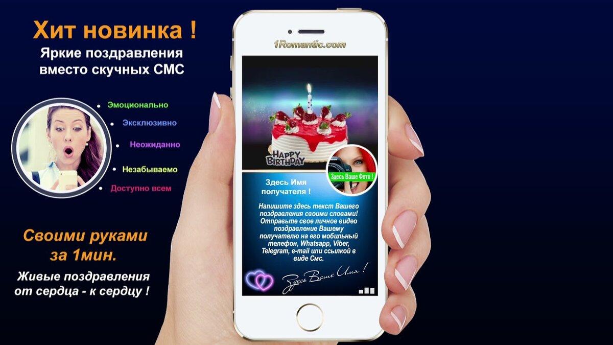 Поздравление с днем рождения по телефону текст