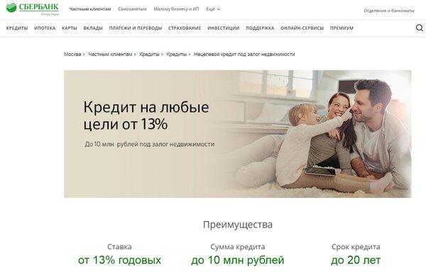 Какие проценты на кредит в сбербанке на сегодня москва