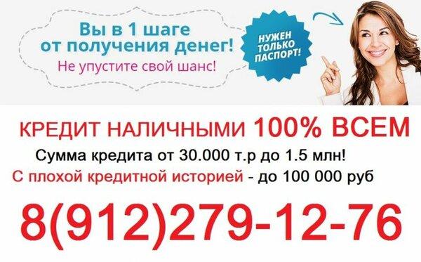 Помощь получения кредита большой суммы