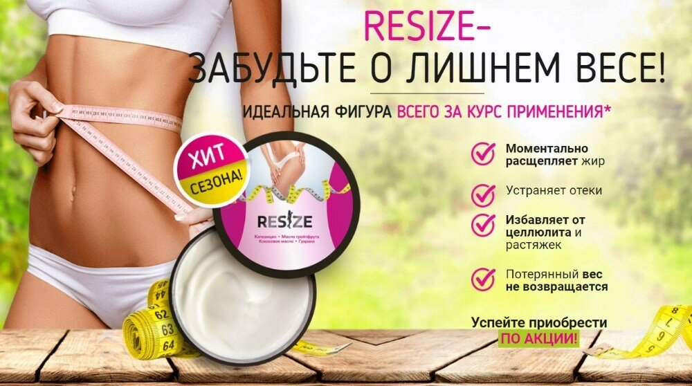 RESIZE для похудения в Житомире