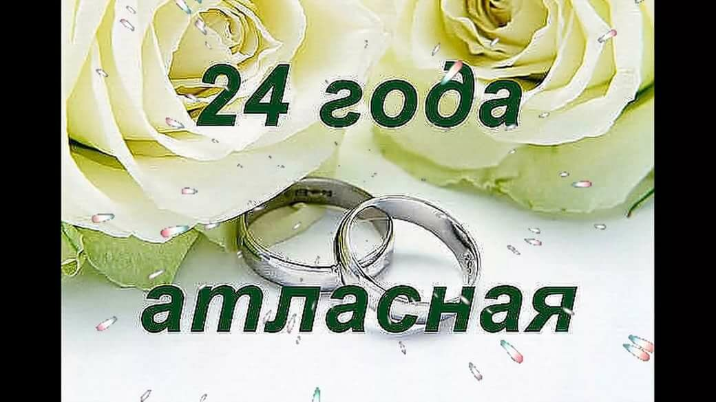 Поздравление с 24 годом свадьбы