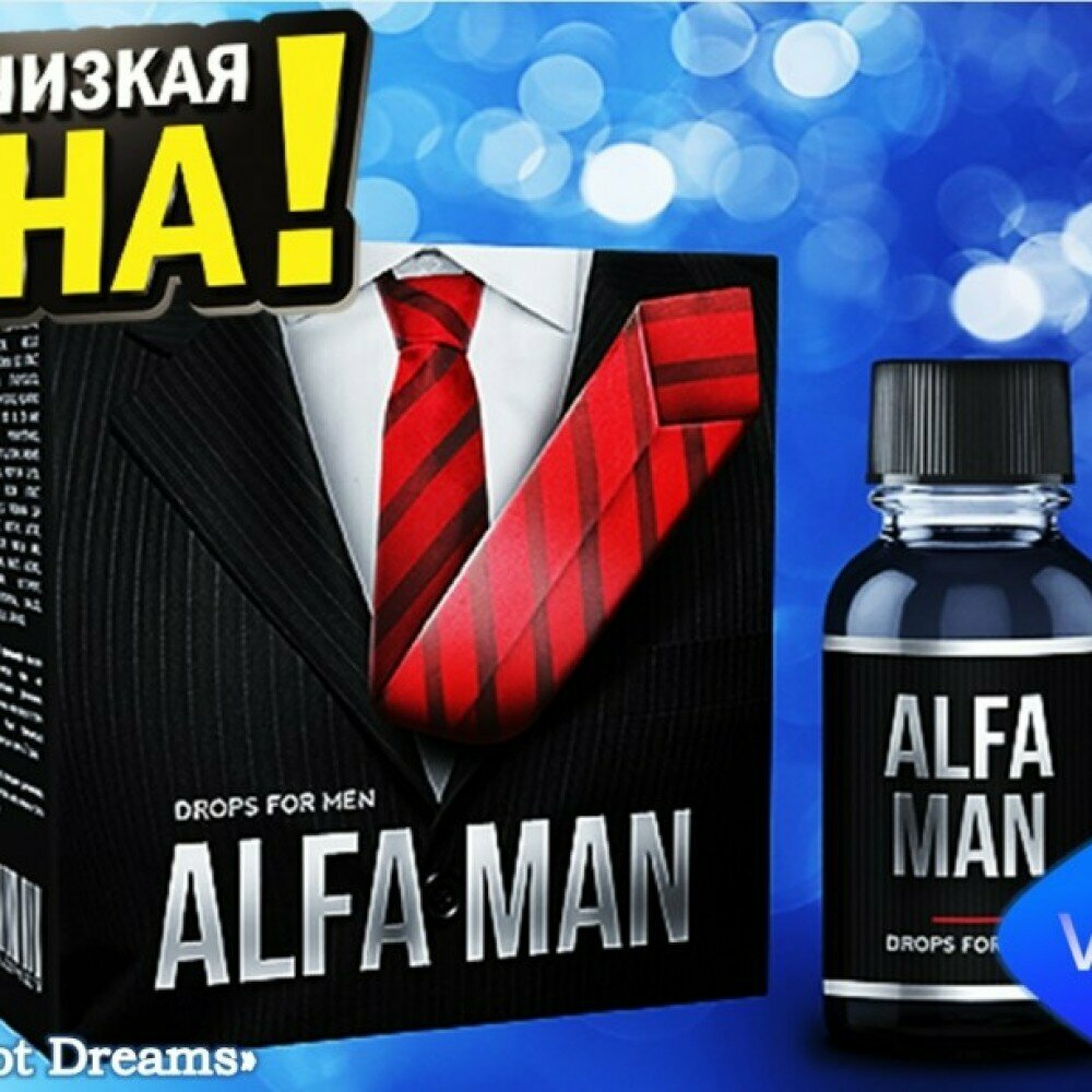 Alfa Man - капли для потенции в Черновцах