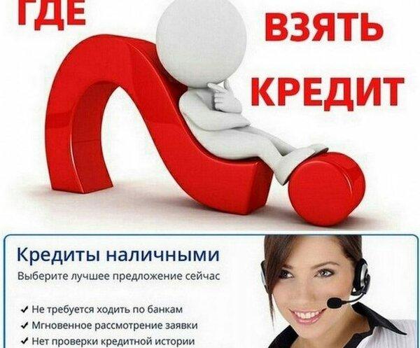 Взять кредит наличными с плохой кредитной историей в белгороде