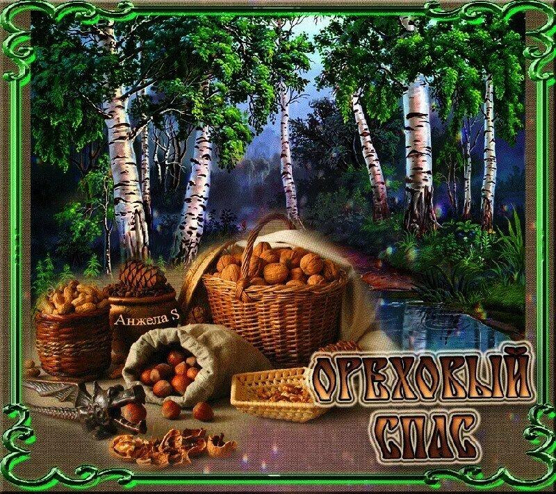 Ореховый и хлебный спас картинки гиф, мая для