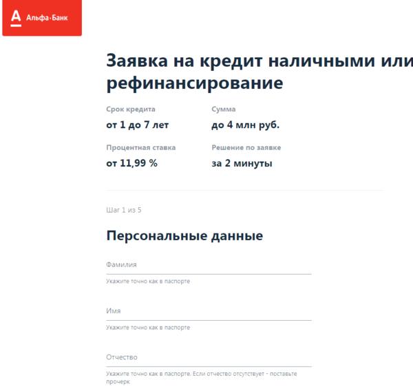 быстрый займ наличными онлайн новосибирск