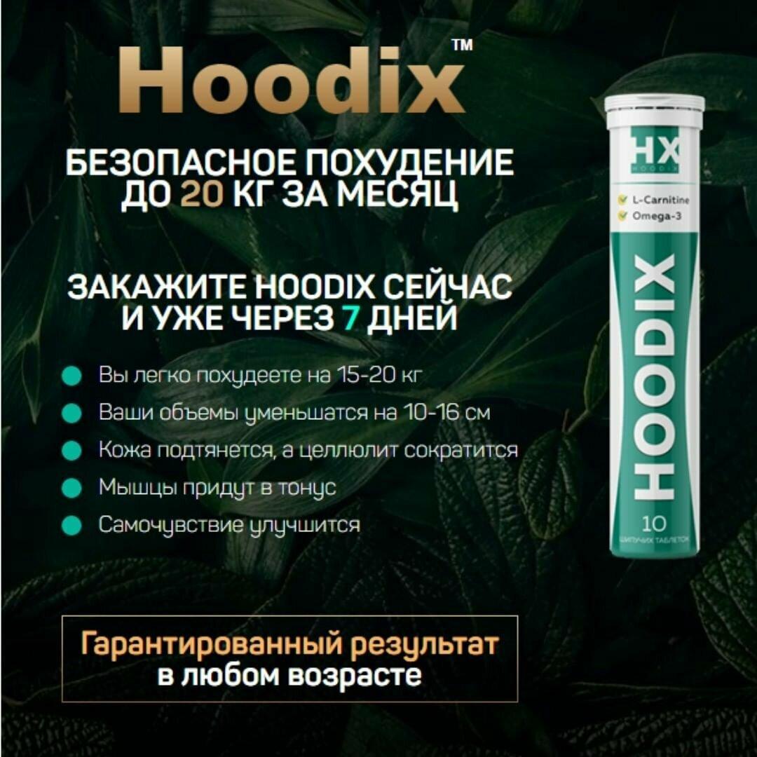 Hoodix для сжигания жира в Виннице