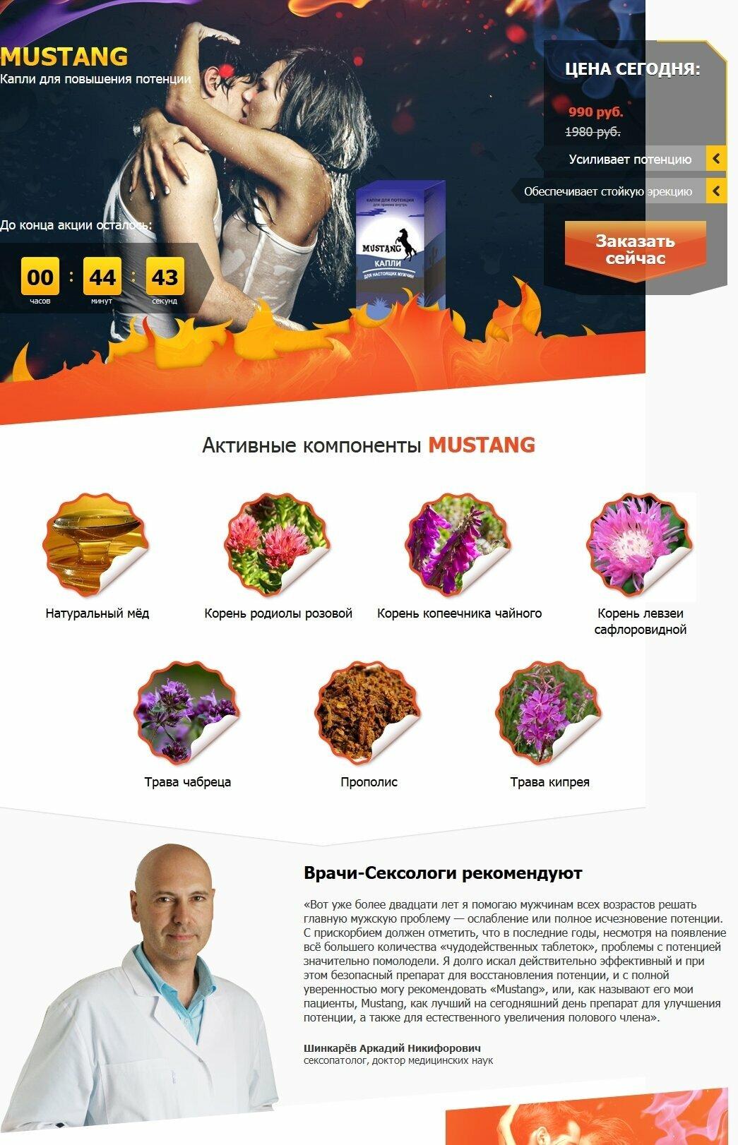 Mustang капли для повышения потенции в Волгограде