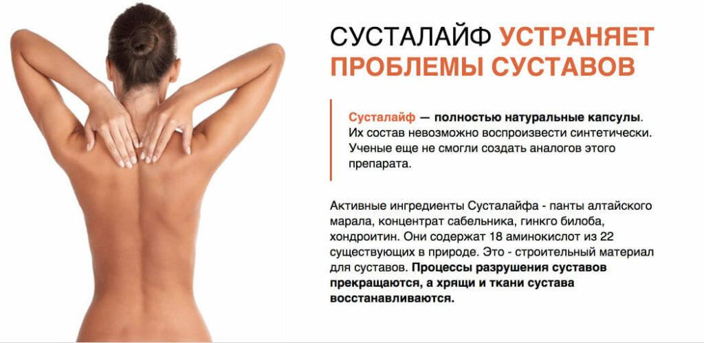 Sustalife для суставов в Архангельске