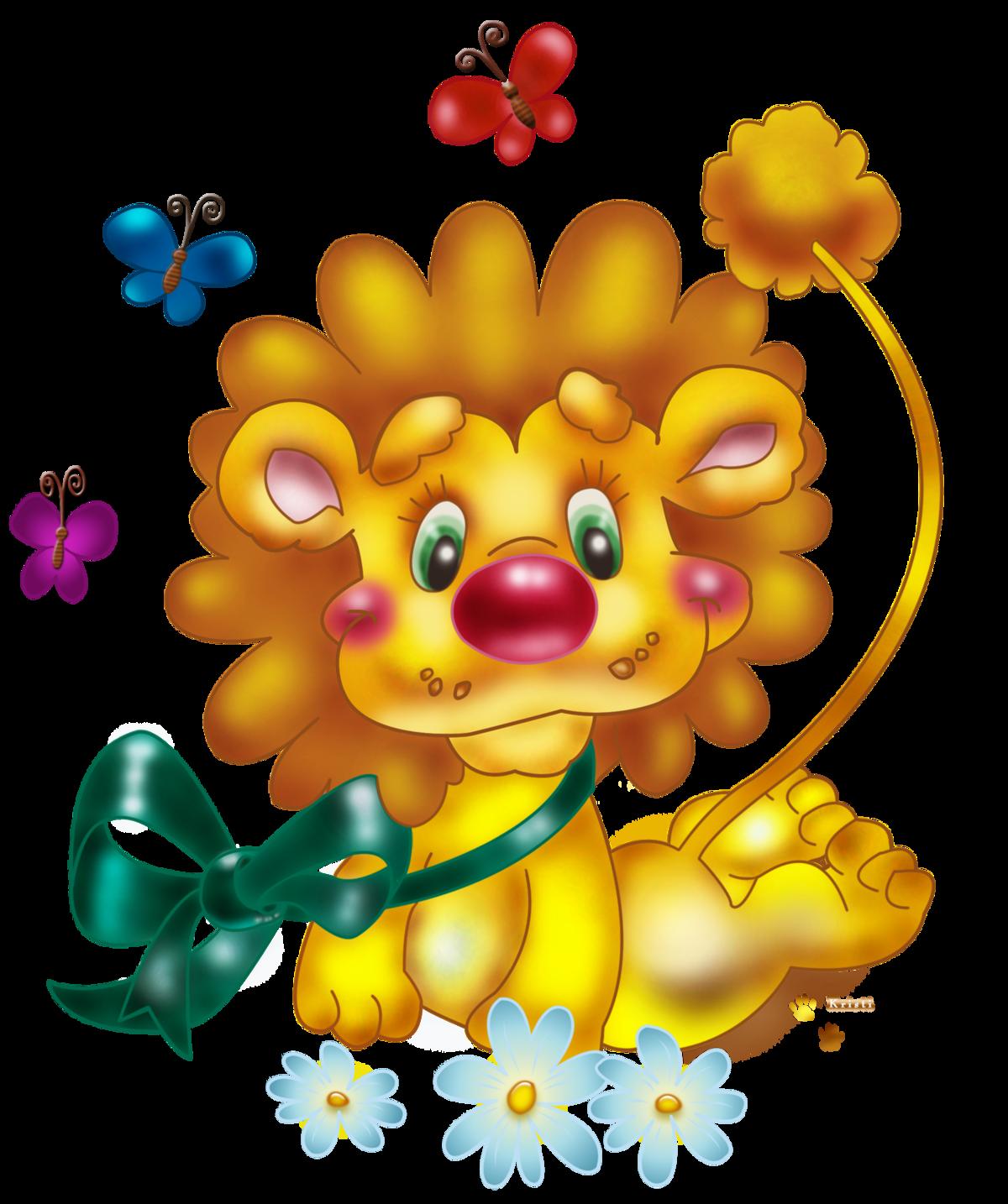 Аву, открытки львенок с днем рождения