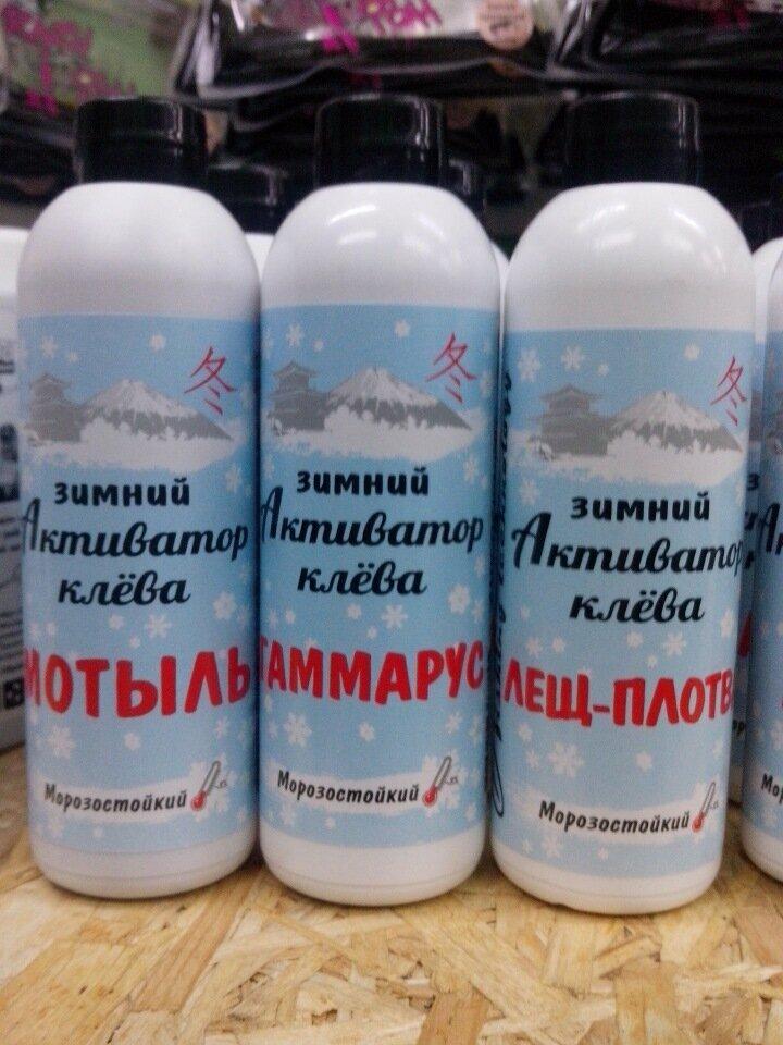 Зимний активатор клёва в Кременчуге