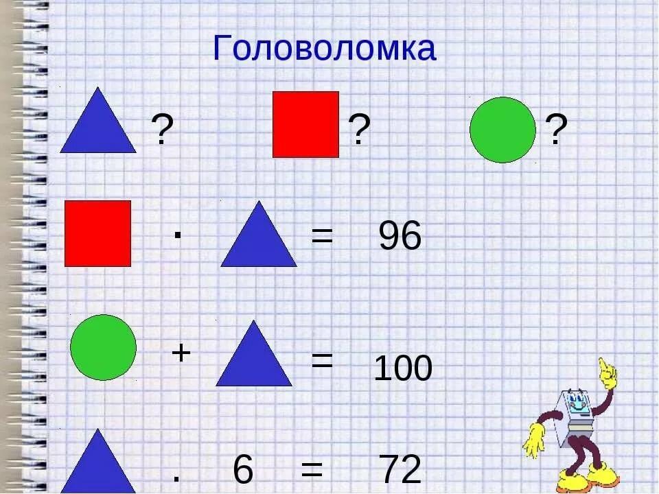 картинки с задачами на логику нашей