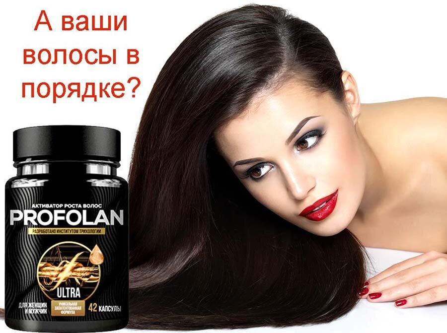 Капсулы для восстановления волос PROFOLAN в Павлограде