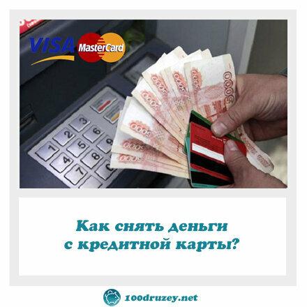 можно ли снять деньги с кредитной