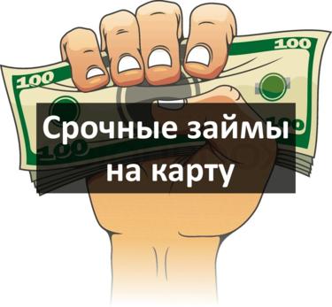 срочный займ онлайн наличными без отказа
