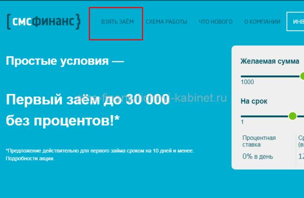 Почта банк оплата кредита онлайн картой сбербанка мир
