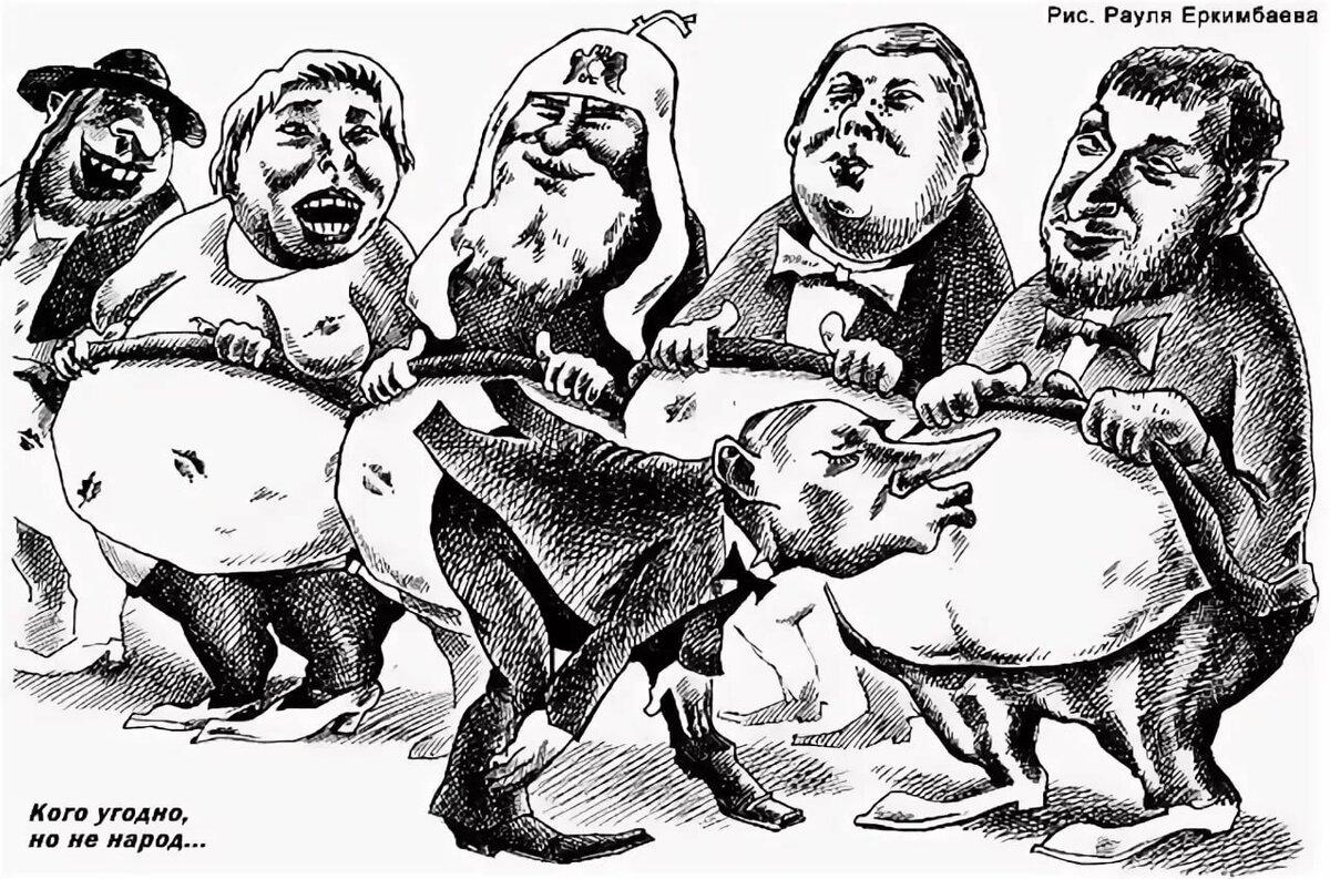 Картинки про власть и народ российской