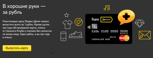 перевод денег на яндекс кошелек с карты сбербанка без комиссии