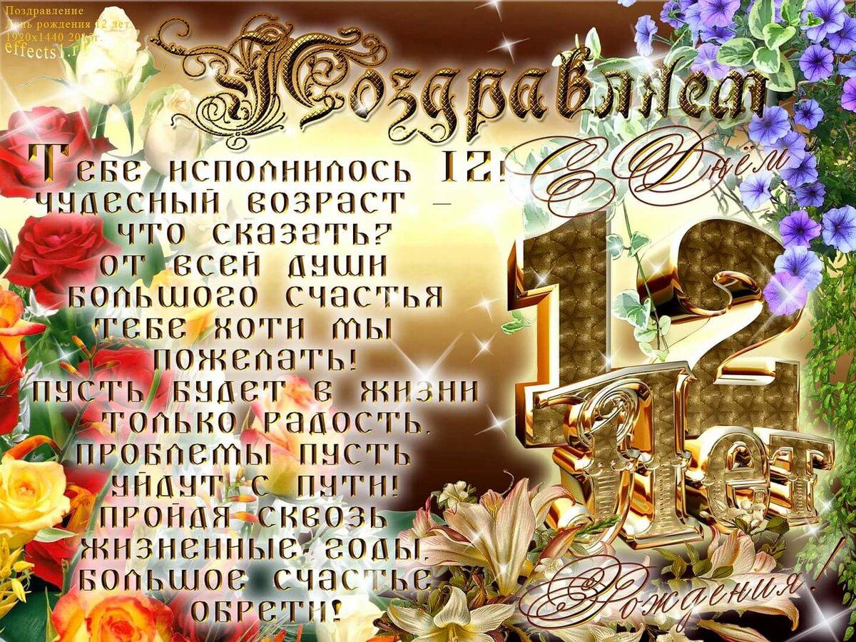 Поздравления с днем рождения сына на 12 лет