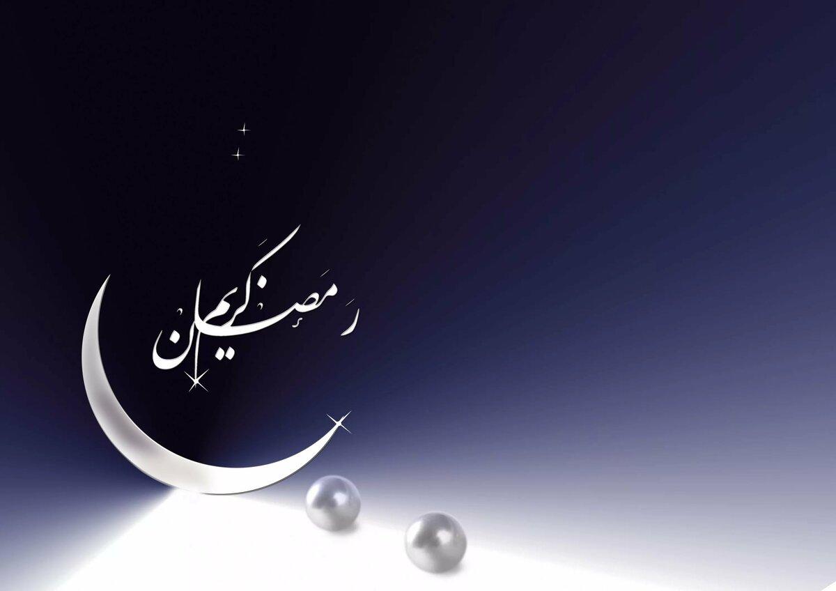 Для, картинки месяц рамадан красивые