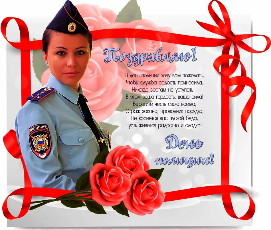 День милиции шуточные поздравления