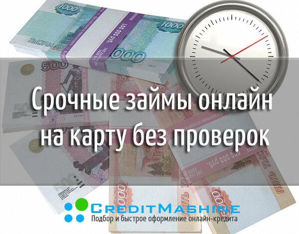 микрозаймы процентная ставка в день и отзывы