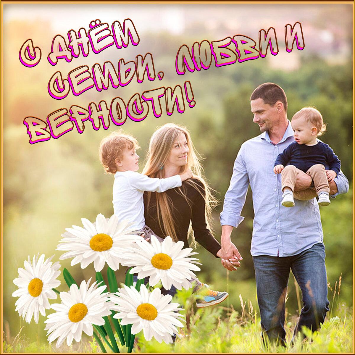 День семьи любви и верности картинки открытки