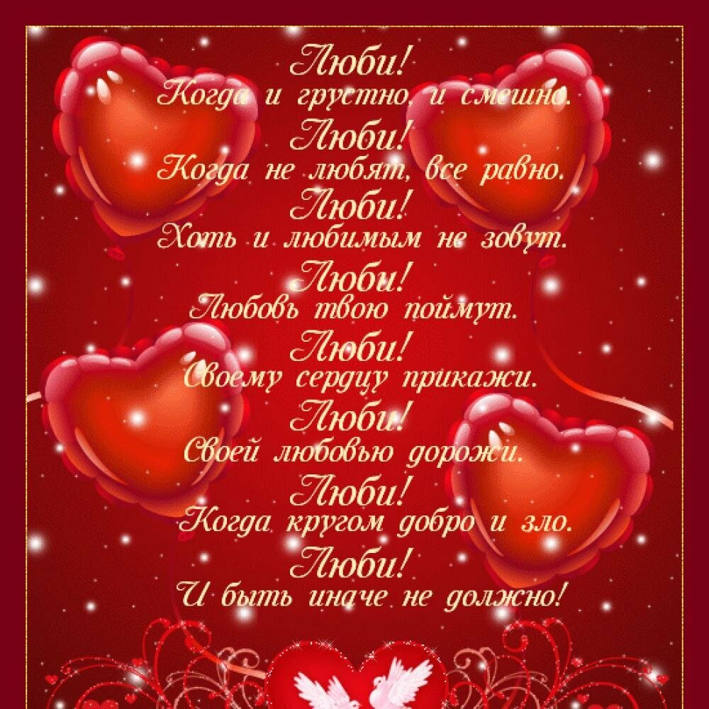 картинки со стихами о любви и счастье краснеет
