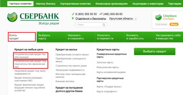 рассчитать кредит в сбербанке калькулятор онлайн в 2020 году потребительский иркутск втб банк майкоп кредит