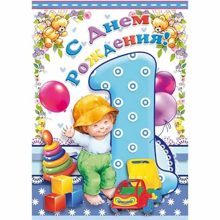 открытки для годовалого мысли