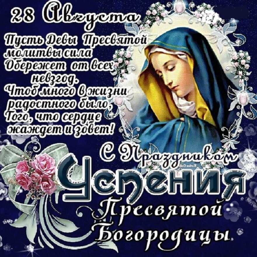 Дню, успение пресвятой богородицы картинки с надписями 28 августа