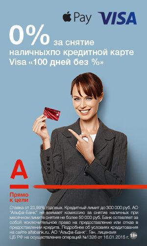 сколько процентов берет альфа банк за снятие наличных с кредитной карты