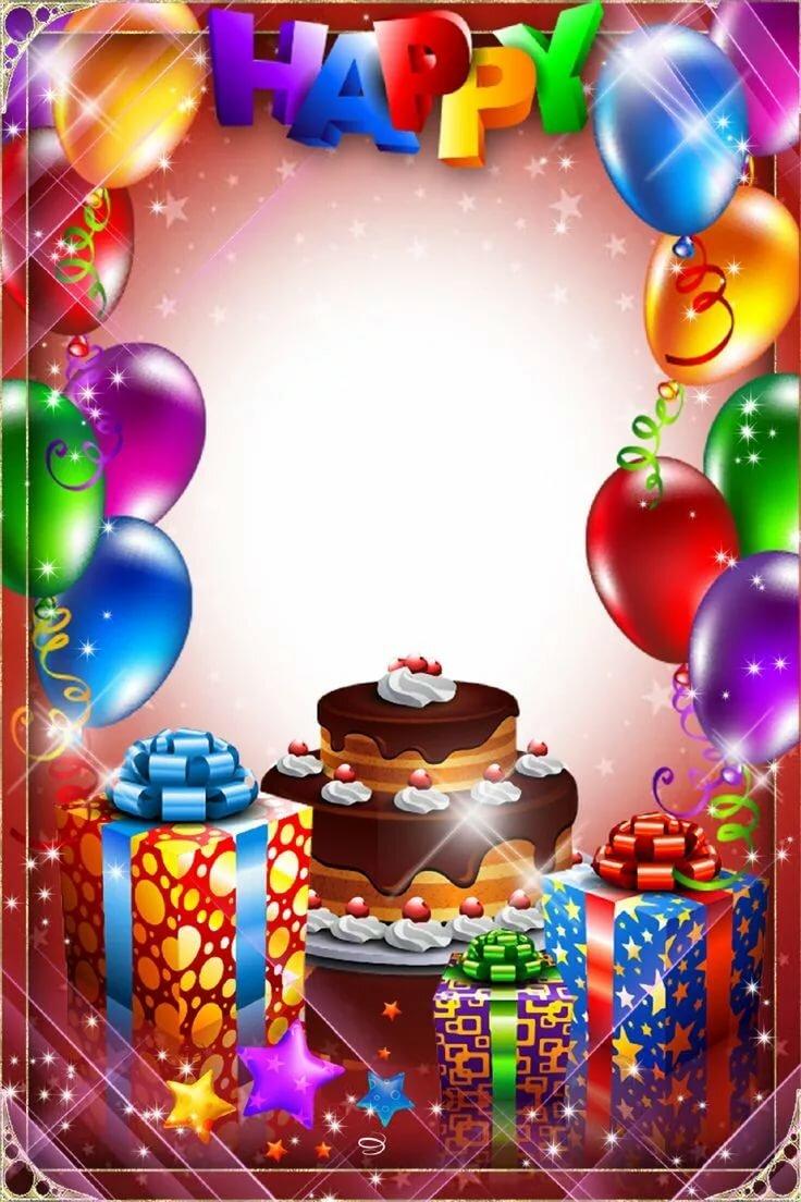Прикольные картинки с днем рождения для фотошопа, красотульки